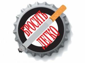 Легко ли бросить курить?