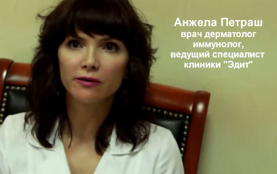 Анжела Петраш