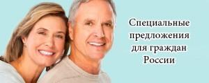имплантация зубов в Белоруссии