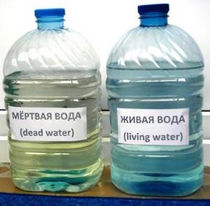 О живой и мертвой воде