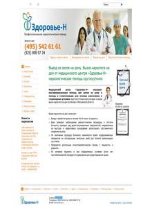 Обзор сайта zdorovie-narcologyru