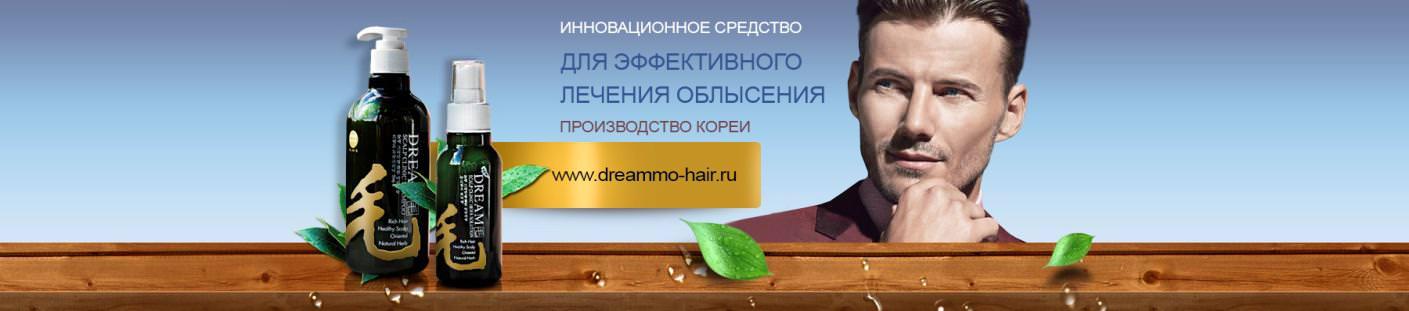 Уникальный корейский комплекс для волос DreamMo