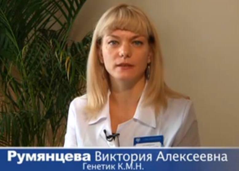 генетик Румянцева Виктория Алексеевна
