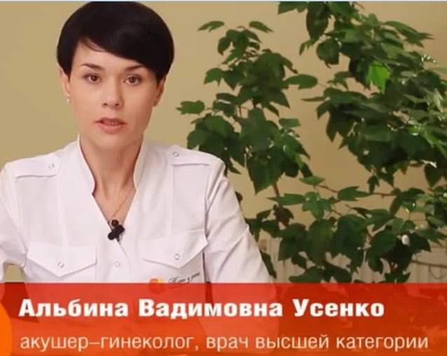 Альбина Усенко акушер гинеколог