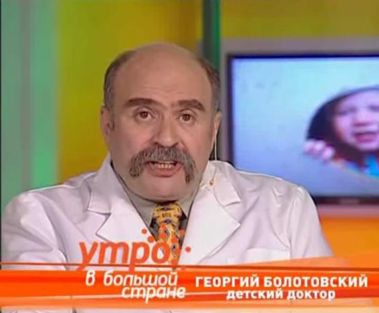 Болотовский Георгий детский доктор