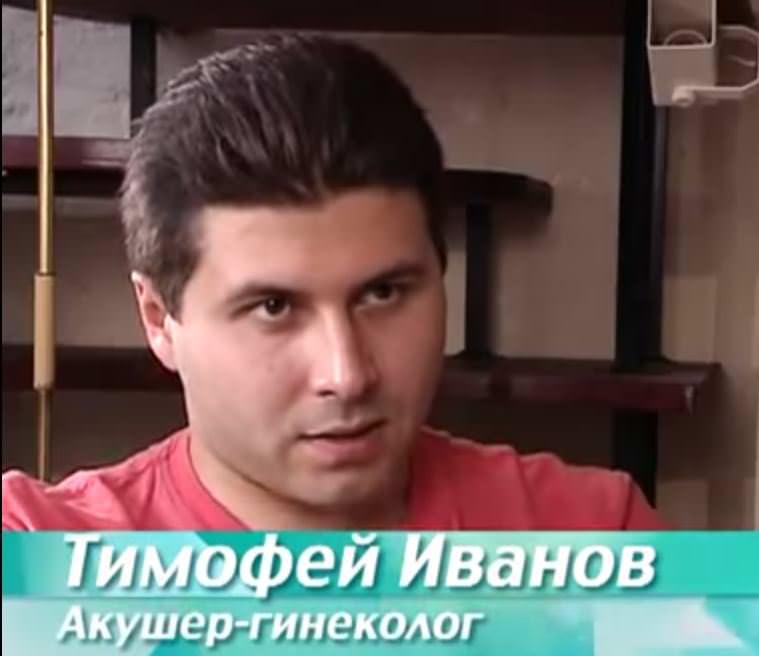 Тимофей Иванов - акушер гинеколог