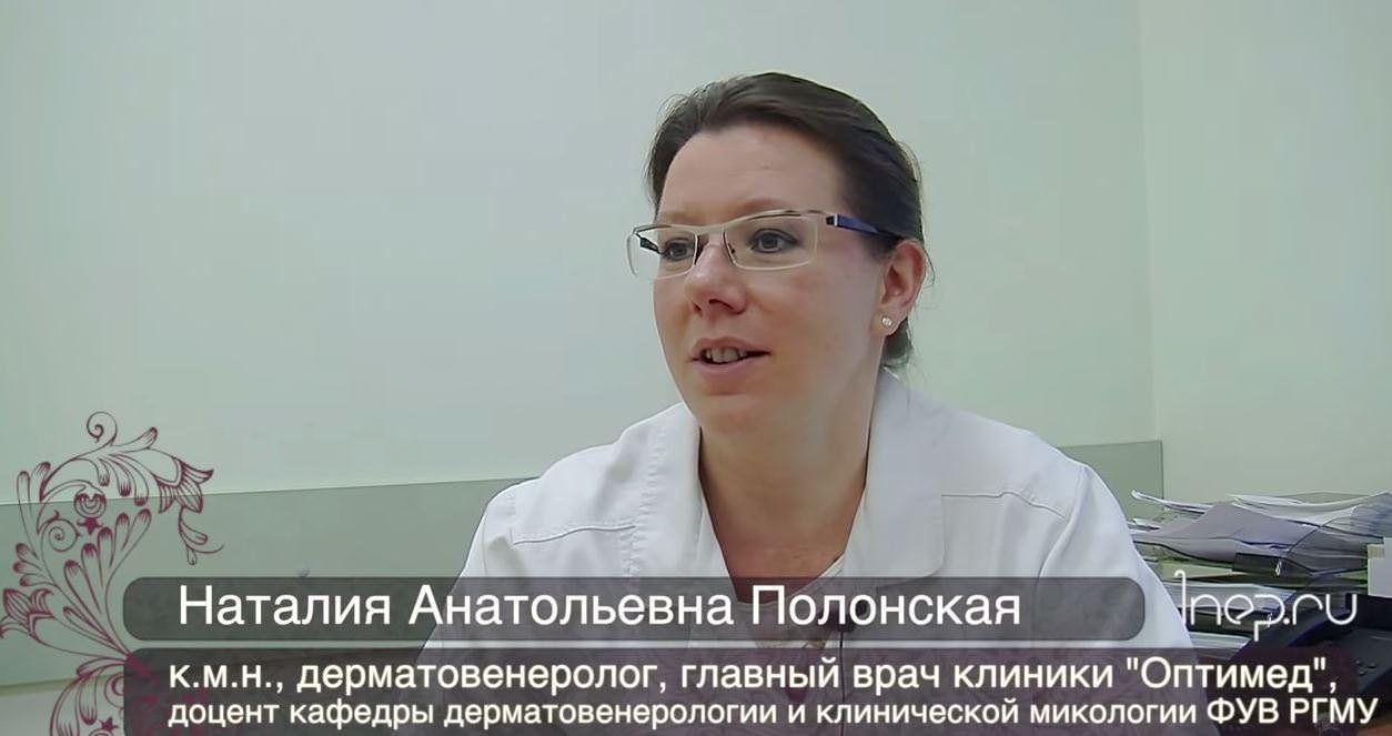 Полонская Наталья Анатольевна