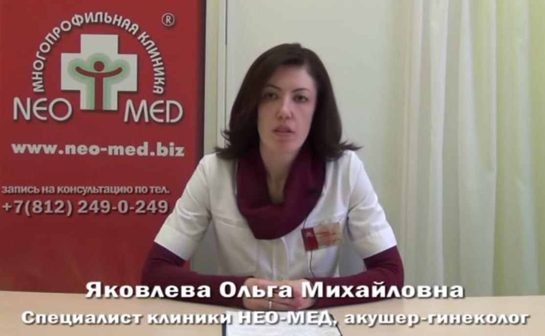Яковлева Ольга Михайловна, акушер-гинеколог
