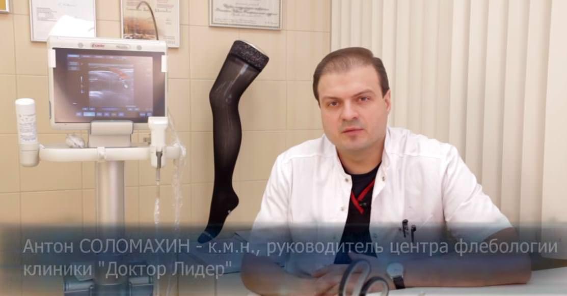 Антон Соломахин