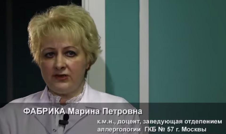 Фабрика Марина Петровна