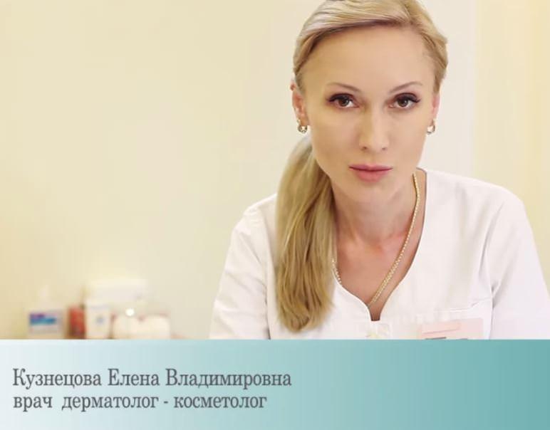 Кузнецова Елена Владимировна, врач дерматаолог-косметолог