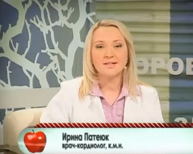 Ирина Патеюк врач кардиолог