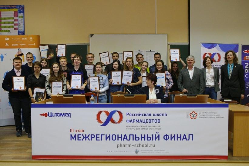 финалтсты РОССИЙСКОЙ ШКОЛЕ ФАРМАЦЕВТОВ