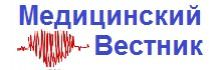 Медицинский вестник